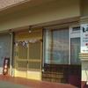 【オススメ5店】霧島市(鹿児島)にあるラーメンが人気のお店