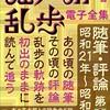 『江戸川乱歩電子全集18 随筆・評論 第3集』