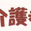 家族介護者教室「心を癒す絵手紙を作ろう」10月24日開催!