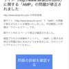 『Googleコンソール』の不具合修正確認依頼の合格報告は、2ヶ月もかかった。
