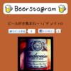 Instagram APIを使って、ビール好きのための「Beerstagram」を作った