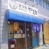 [19/04/08]食事処「やまと」で「カキフライ定食」 800円 #LocalGuides