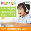 Hanaso kids(ハナソ キッズ)のメリット・デメリットを詳しく解説!
