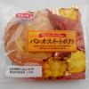フジパンの「パン・オ・スイートポテト」を食べた感想
