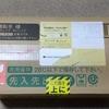 チョコエッグ 【どうぶつの森】1カートン (80個) 買って開けた。その2!