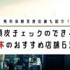 【無料あり】熊本で頭皮チェックのできるオススメ店舗6選!