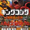 映画『キングコング: 髑髏島の巨神』全編クライマックス!最新VFX満載で描くアドベンチャー超大作です!!