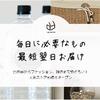 ロハコ(LOHACO)を使うならYahoo! JAPANカードでお得に!