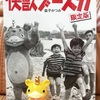 漫画「快獣ブースカ」益子かつみ(写真集付限定版)
