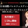 【新着コンクール】2020年日本国際バレエフェスティバル
