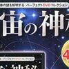 【ザ・ユニバース ~宇宙の歴史~】DVDマガジン「宇宙の神秘」が気になる!