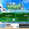 【8/14 3回表】ランキングマッチ終盤☆