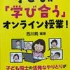 『子どもが「学び合う」オンライン授業!』を読んで