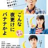 09月14日、渡辺真起子(2019)