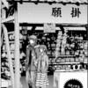 長門有希ちゃんの消失 舞台探訪@廣田神社