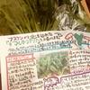 ナスケン小学校PR作戦in大阪。その後とご報告。