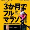 アニメのマチ★徳島でのフルマラソン、とくしまマラソンまであと1週間!