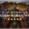 コーエーが完全監修した『新三國志』がいかす!まさに戦略と育成が融合したシミュレーションゲームの王道ゲームアプリ