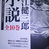 大江健三郎 自作解説(1996)・『大江健三郎小説』