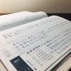 先週のトピックスを1日1文でまとめて1週間を総括することで、今週のアップデートにつなげる[楽しむ手帳術]