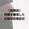 【体験談】妊娠を確信した妊娠超初期症状