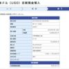 ジャパンネット銀行の12%ドル定期2ヶ月ものキャンペーンを活用する