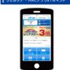 『ウエルシア・HACアプリxTポイント』アプリが便利