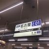 名古屋一人旅😁ソウルまとめ