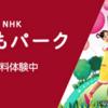 NHKこどもパークがAmazonPrimeで2ヶ月無料で見られるぞ!〜2歳男児と見てみました。