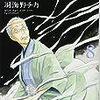 アニメ 3月のライオン 第40話 島田さんのように努力して柳原棋匠のようなジジイになりたい