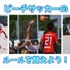 【初心者必見】ビーチサッカーの基本ルールをおぼえよう(FUT-LOG編)