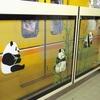 【東京メトロ】『新春デパート巡り乗車券』270円で全線使える乗車券が当たるかも?  [平成29年12月10日(日)まで]