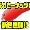 【ダイワ】よく釣れるバーサタイルビッグクランクベイト「デカピーナッツII」に新色追加!