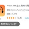 本物のMusic FMをダウンロードする方法は?本物のMusic FMの最新情報について!