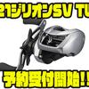 【ダイワ】SVブーストスプール搭載のベイトリール「21ジリオンSV TW」通販予約受付開始!