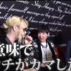 【今日のYouTube】神回!ローランドと和田アキ子のコラボシリーズが面白すぎた