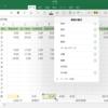 Excel for iPadではセルの書式のユーザー定義が使えない