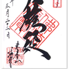 千妙寺の御朱印(茨城・筑西市)〜かつて隆盛を極めた東の比叡山