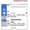 ハンドメイド販売でレターパックの宛名書きに発狂しそうになったら「レターパックラベルメーカー」を使えば良いの。