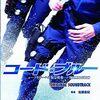 【感想】ドラマ「コード・ブルー 3rd SEASON」第10話(最終話)