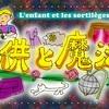 「子供と魔法」長谷部画伯のイラスト一挙掲載!