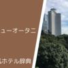 【人気ホテル辞典】ホテルニューオータニ東京 広大な日本庭園が特徴!家族で楽しめる御三家ホテル