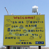 千倉の道の駅「潮風王国」