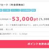 ポイントインカムでライフカードが5300円分で発行可能!年会費無料カードでお得にもらっておこう!