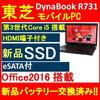 モバイルPC/中古パソコンPC東芝 TOSHIBA DynaBook R731 【新品SSD高速240GB 1年保証付き/第2世代Core i5/8GBメモリ/無線LAN/HDMI/eSATA/13.3型/正規版Officeソフト搭載】 中…