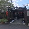 18/05/07(18/05/04) 【珈琲通 豆蔵 岡崎店】コスタリカ ゲイシャ
