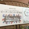 富山県内美術展巡り