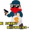 【悲報】 立場逆転? 銀行が搾取に走る・・・