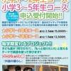 小学3〜5年生コースが新設!!