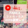 【視察トレンドレポート】ファベックス2019★デザート・スイーツ&ベーカリー展☆FABEX